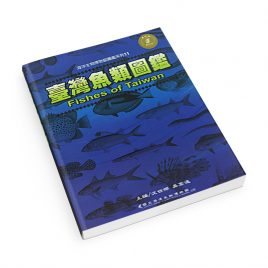 【Book】Fishes of Taiwan (Chinese)