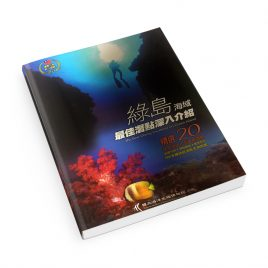 【Book】The Best Diving Locations on Green Island (Chinese)