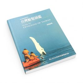 【Book】Guide to Cetaceans of Taiwan (Chinese)