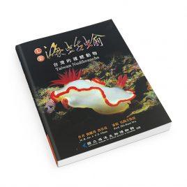 【Book】Taiwan Nudibranchs (Chinese)