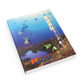 【Book】The Best Diving Locations in Kenting Area (Chinese)