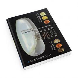 【Book】Mini-shells and Smells of Hengchun Peninsula, Taiwan (Chinese)
