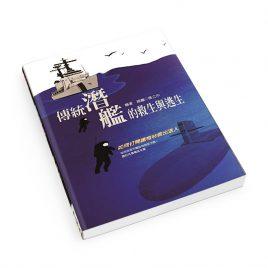 【Book】Lifesaving of Traditional Submarine (Chinese)