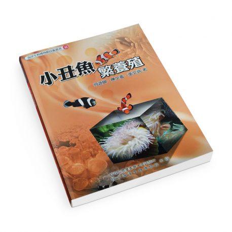 book-Clownfish