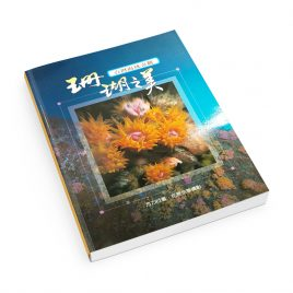 【Book】Beauty of Coral (Chinese)