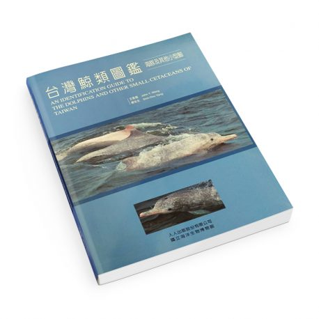 book-indentification-guide-of-dolphin