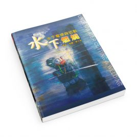 【Book】Underwater Cutting & Welding (Chinese)