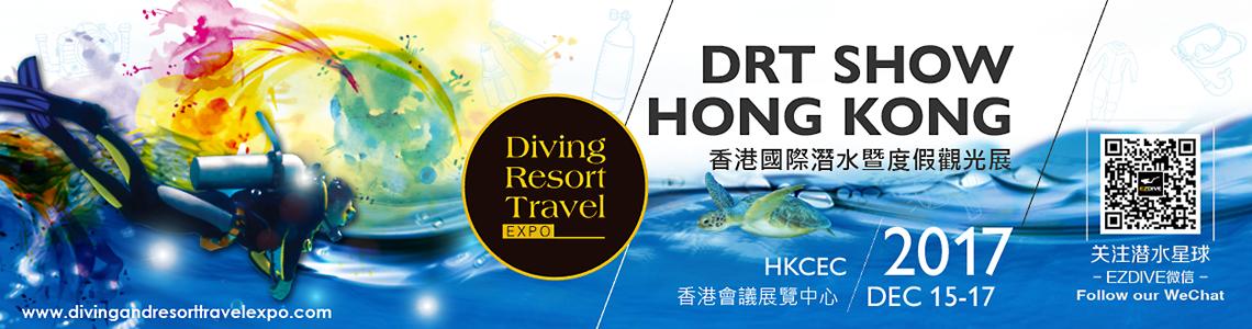 DRT SHOW Hong Kong 2017