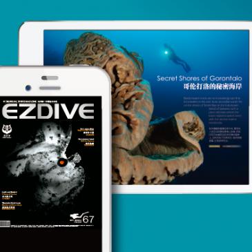 EZDIVE 電子雜誌