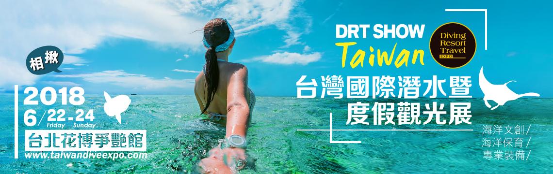 DRT SHOW TAIWAN 2018